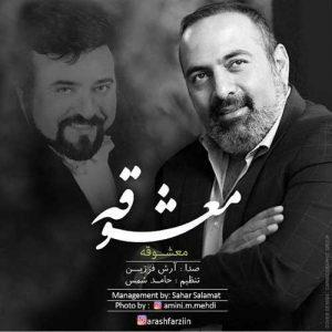 Arash Farzin Mashooghe 300x300 - دانلود آهنگ جدید آرش فرزین به نام معشوقه