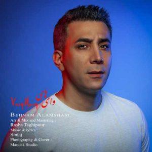Behnam Alamshahi Vaay Haay 300x300 - دانلود آهنگ جدید بهنام علمشاهی به نام وای های