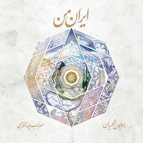 دانلود آلبوم جدید همایون شجریان به نام ایران من