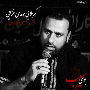 Mehdi Khazaei Booye Sib 300x300 - دانلود آلبوم جدید بوی سیب با مداحی مهدی خزایی