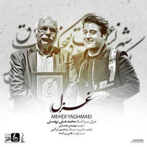 Mehdi Yaghmaei Ghazal 300x300 - دانلود آهنگ جدید مهدی یغمایی به نام غزل