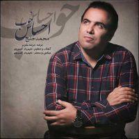 دانلود آهنگ جدید محمد خلج به نام احساس خوب