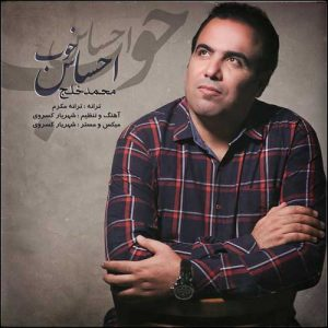 Mohammad Khalaj Ehsase Khoob 300x300 - دانلود آهنگ جدید محمد خلج به نام احساس خوب