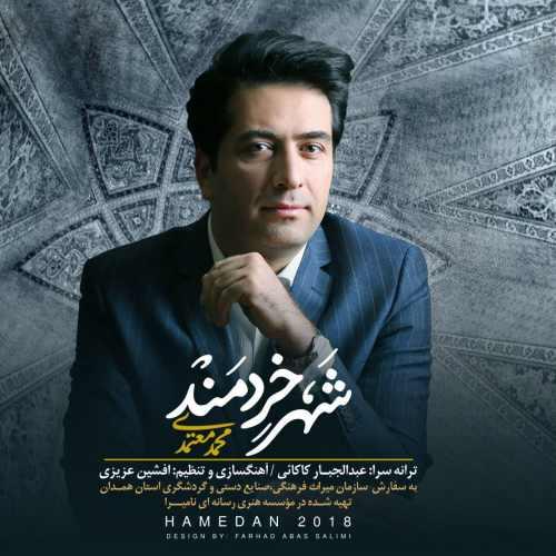 Mohammad Motamedi Shahre Kheradmand - دانلود آهنگ جدید محمد معتمدی به نام شهر خردمند