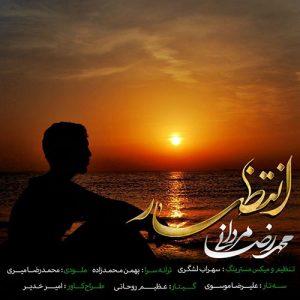 Mohammad Reza Mardani Entezar 300x300 - دانلود آهنگ جدید محمدرضا مردانی به نام انتظار