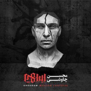 Mohsen Chavoshi Abraham 300x300 - دانلود آلبوم جدید محسن چاوشی به نام ابراهیم