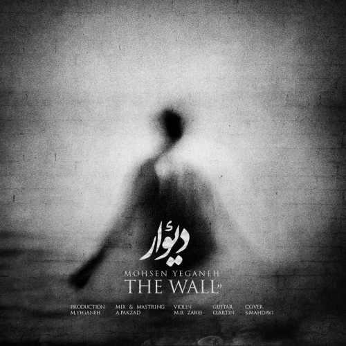 محسن یگانه به نام دیوار