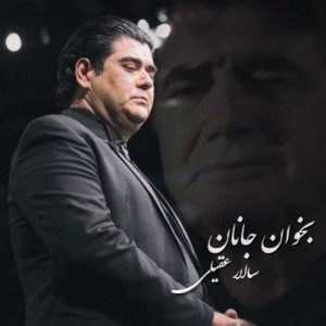 Salar Aghili Bekhan Janan 300x300 - دانلود آهنگ جدید سالار عقیلی به نام بخوان جانان
