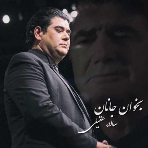 Salar Aghili Bekhan Janan - دانلود آهنگ جدید سالار عقیلی به نام بخوان جانان