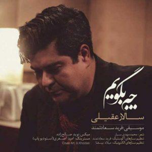 Salar Aghili Che Begooyam 300x300 - دانلود آهنگ جدید سالار عقیلی به نام چه بگویم