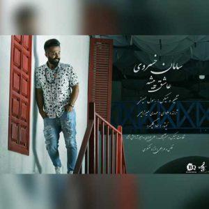 Saman Khosravi Ashegh Pishe 300x300 - دانلود آهنگ جدید سامان خسروی به نام عاشق پیشه