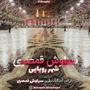 Siavash Ghamsari Shahre Royaei 300x300 - دانلود آهنگ جدید سیاوش قمصری به نام شهر رویایی