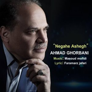 Ahmad Ghorbani Negahe Ashegh 1 300x300 - دانلود آهنگ جدید احمد قربانی به نام نگاه عاشق