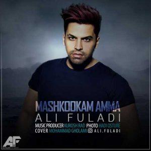 Ali Fuladi Mashkookam Amma 300x300 - دانلود آهنگ جدید علی فولادی به نام مشکوکم اما
