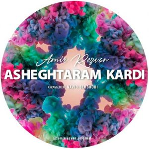 Amir Rezvan Asheghtaram Kardi 300x300 - دانلود آهنگ جدید امیر رضوان به نام عاشقترم کردی