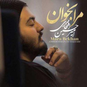 Amirhossein Eftekhari Mara Bekhan 300x300 - دانلود آهنگ جدید امیرحسین افتخاری به نام مرا بخوان