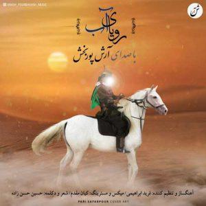 Arash Pourbakhsh Royaye Ab 300x300 - دانلود آهنگ جدید آرش پوربخش به نام رویای آب