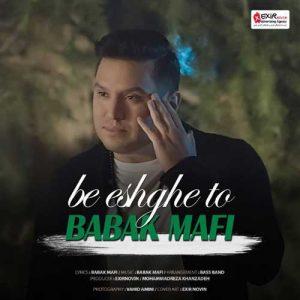 Babak Mafi Be Eshghe To 300x300 - دانلود آهنگ جدید بابک مافی به نام به عشق تو