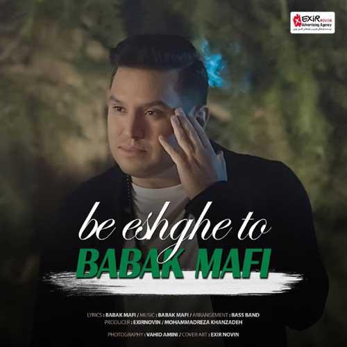 Babak Mafi Be Eshghe To - دانلود آهنگ جدید بابک مافی به نام به عشق تو
