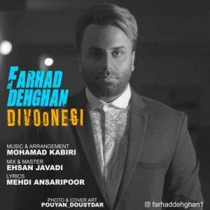 Farhad Dehghan Divoonegi 300x300 - دانلود آهنگ جدید فرهاد دهقان به نام دیوونگی