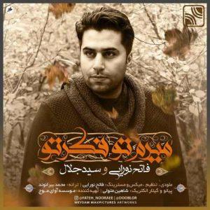 Fateh Nooraee Ft. Seyed Jalal Miram Too Fekre To 300x300 - دانلود آهنگ جدید فاتح نورایی و سید جلال به نام میرم تو فکر تو