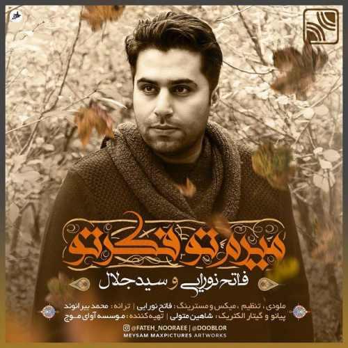 Fateh Nooraee Ft. Seyed Jalal Miram Too Fekre To - دانلود آهنگ جدید فاتح نورایی و سید جلال به نام میرم تو فکر تو