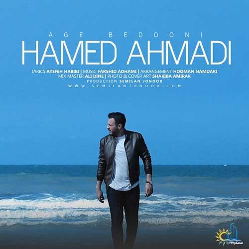 Hamed Ahmadi Age Bedooni - دانلود آهنگ جدید حامد احمدی به نام اگه بدونی