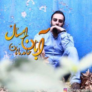 Hamed Mahan Aban Emsal 300x300 - دانلود آهنگ جدید حامد ماهان به نام آبان امسال
