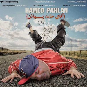 Hamed Pahlan Aghaye Hamed Pahlan 300x300 - دانلود آهنگ جدید حامد پهلان به نام آقای حامد پهلان
