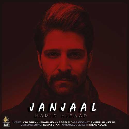 Hamid Hiraad Janjaal - دانلود آهنگ جدید حمید هیراد به نام جنجال