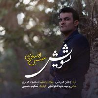 دانلود آهنگ جدید حسین اصغری به نام تشویش