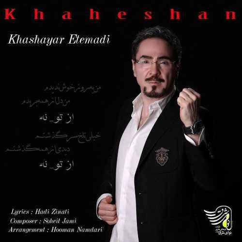 Khashayar Etemadi Khaheshan - دانلود آهنگ جدید خشایار اعتمادی به نام خواهشا