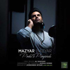 Mazyar Bazyar Poshte Panjereh 300x300 - دانلود آهنگ جدید مازیار بازیار با نام پشت پنجره
