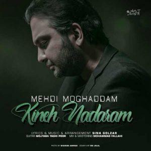 Mehdi Moghaddam Kineh Nadaram 300x300 - دانلود آهنگ جدید مهدی مقدم به نام کینه ندارم