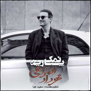 Mehrdad Ekhteraei Parche Namak 300x300 - دانلود آهنگ جدید مهرداد اختراعی به نام پارچه نمک