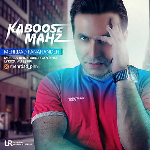 Mehrdad Panahandeh Kasboose Mahz - دانلود آهنگ جدید مهرداد پناهنده به نام کابوس محض