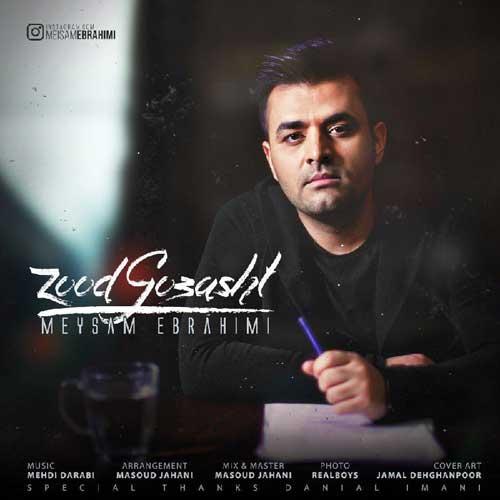 Meysam Ebrahimi Zood Gozasht - دانلود آهنگ جدید میثم ابراهیمی به نام زود گذشت