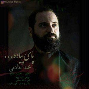 Mohammad Khademi Paye Piadeh 300x300 - دانلود آهنگ جدید محمد خادمی به نام پای پیاده