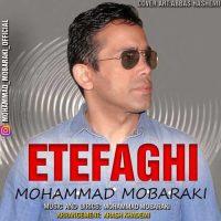 دانلود آهنگ جدید محمد مبارکی به نام اتفاقی