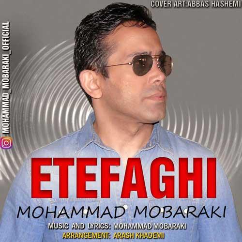محمد مبارکی به نام اتفاقی