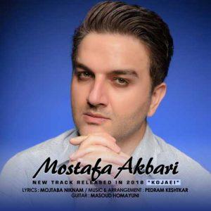 Mostafa Akbari Kojaei 300x300 - دانلود آهنگ جدید مصطفی اکبری به نام کجایی