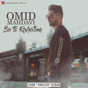 Omid Mahdavi Ba To Rahatam 300x300 - دانلود آهنگ جدید امید مهدوی به نام با تو راحتم