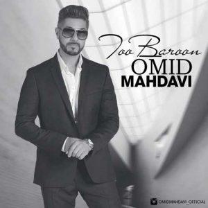 Omid Mahdavi Too Baroon 300x300 - دانلود آهنگ جدید امید مهدوی به نام تو بارون