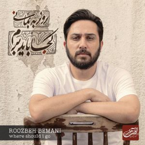 Roozbeh Bemani Koja Bayad Beram 300x300 - دانلود آلبوم جدید روزبه بمانی به نام کجا باید برم
