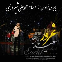 دانلود آهنگ جدید سعید پورسعید به نام غرور