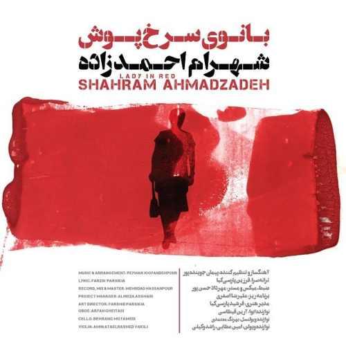 Shahram Ahmadzadeh Banoye Sorkh Poosh - دانلود آهنگ جدید شهرام احمدزاده به نام بانوی سرخ پوش