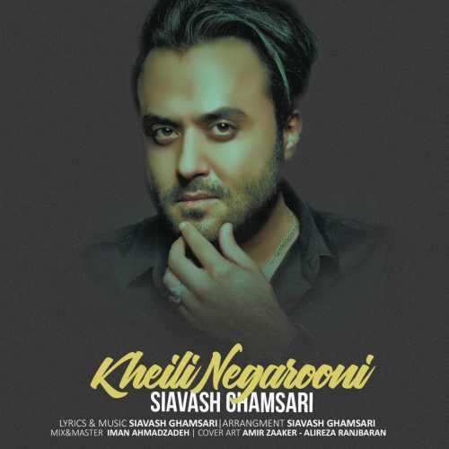 Siavash Ghamsari Kheili Negarooni - دانلود آهنگ جدید سیاوش قمصری به نام خیلی نگرونی
