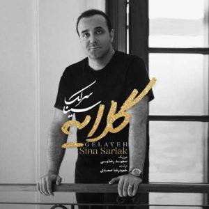 Sina Sarlak Gelayeh 300x300 - دانلود آهنگ جدید سینا سرلک به نام گلایه