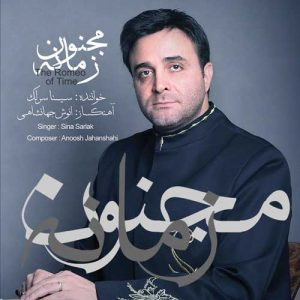 Sina Sarlak Majnune Zamaneh 300x300 - دانلود آلبوم جدید سینا سرلک به نام مجنون زمانه
