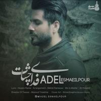 دانلود آهنگ جدید عادل اسماعیل پور به نام فدای چشات